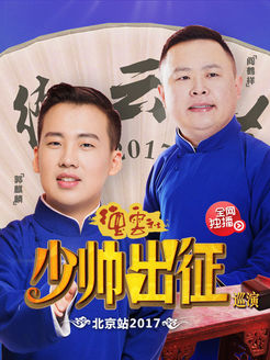 德云少帅出征巡演 北京站