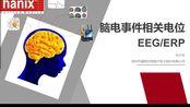 系列1-1 3月2日 瀚翔生物EEG/ERP脑电视频直播录屏--深圳瀚翔市场部
