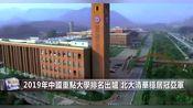 2019年,中国全国名牌重点大学排名出炉,北大清华稳居冠亚军