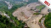 航拍直击:汶川三江镇洪水退去 沙石遍地有房屋仍泡在水中