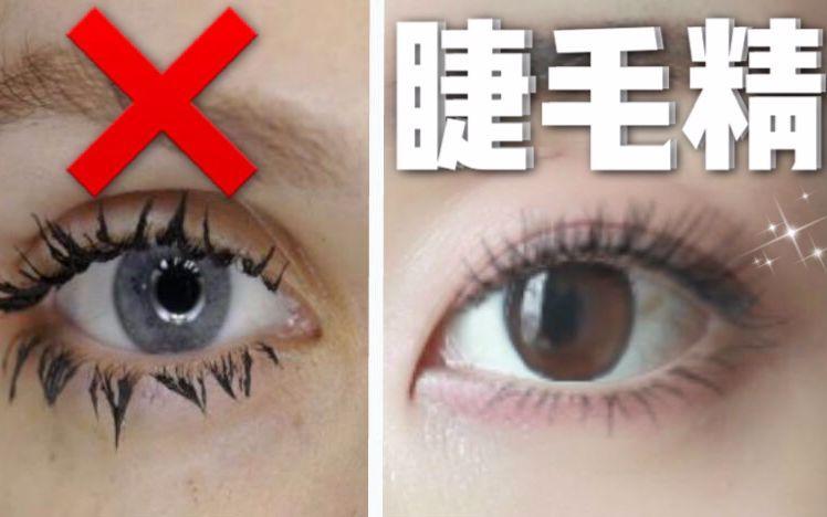「西西」睫毛精是怎麽刷睫毛的?- 10 Mascara hacks 微博:Sisi曾西西西