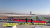 现场视频北京大兴国际机场迎来首架飞机