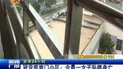 冠亚凯旋门小区:今晨一女子坠楼身亡