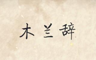 【墨明棋妙原创古风曲】木兰辞(原创PV付)完整版
