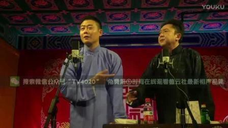 2017纲丝节于谦栾云平