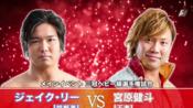 AJPW Raising An Army Memorial Series Day 8 2019.10.24 Jake Lee vs. 宫原健斗