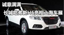 2017 上海车展 长城哈弗新H6