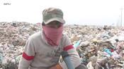 何以为家:伊拉克小孩靠捡垃圾生存