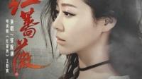 张靓颖 - 红蔷薇 (电视剧《红蔷薇》主题曲)