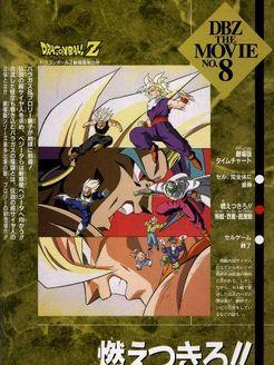 七龙珠11(燃烧吧!热战、烈战、超激战) 剧场版