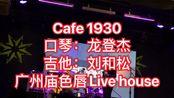 【半音阶口琴】Cafe 1930 皮亚佐拉经典 2019.12.28 庙色唇live