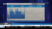 """再度连续10日成""""仙股""""  中弘股份提示退市风险"""