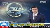 劲爆!江苏徐州丰县幼儿园门口发生爆炸 7人遇难66人受伤