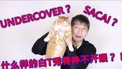 [小资篇] 四件小众白T让你游走于艺术巅峰(feat. Undercover, Sacai, Song for the mute, Maharishi,Y-3)