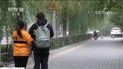 [新闻30分]中央气象台 北方气温普降 南方将迎冷空气