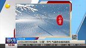 """22日22时59分迎来""""小雪""""节气,气温将会越来越低"""