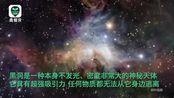 改写历史!我国天文学家发现迄今最大恒星级黑洞70倍太阳质量