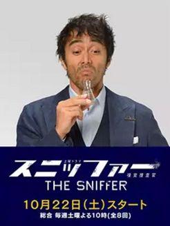嗅觉搜查官(日本剧)