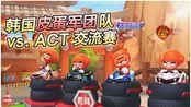 【跑跑手游】Winkle 韩国皮蛋军团 vs P1_ACT 按联赛规则交流赛 Full.vr (20/04/10)