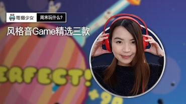 戴上耳机玩音Game!音乐游戏精选三款