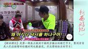 韩国明星体验丽江古城,用自己当地图靶子,竟遇BIGBANG粉丝
