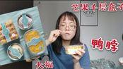 qq吃什么–甜品特辑(芒果千层盒子、奶茶大福等)绝味鸭脖