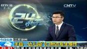 央视:江苏徐州丰县一幼儿园门口附件发生爆炸最新报道!