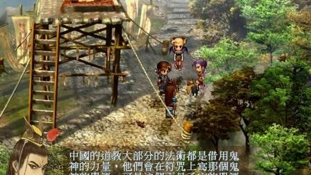 【妖妖解说】轩辕剑三通关攻略流程第二十八期