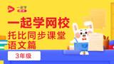托比同步课堂—语文—三年级—赵州桥