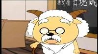 喜羊羊与灰太狼之神奇宝盒【上】