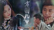 【恋爱先生】张铭阳×顾瑶/李乃文×辛芷蕾——方圆几里『我宁愿 留在你方圆几里我的心 要不回就送你』