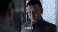 《太行英雄传》48集预告片