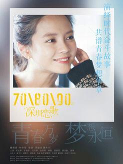 708090(深圳恋歌)