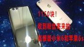 【黑房说】开箱!1150块收到粉丝寄来的亮银版小米6和iphone6s一部,血赚!