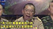 全部获救!泰国少年足球队13人全获救 距失联已17天