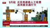 8月起北京高速路人工收费改用复合通行卡