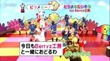 Berryz工房 -  菅谷梨沙子