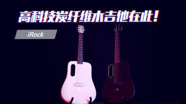 高科技炭纤维木吉他在此!