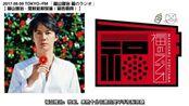 【奶瓶组】170909『福山雅治 福的广播』平手友梨奈相关cut【欅坂46】