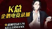 【K总录播】今天还是很suai的八百斤电竞主播~(2019年8月18日)