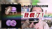 双囍|安娜苏Anna Sui的散粉该夸还是该黑,feisou生姜洗发水真的是生姜……
