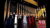 《今日大人物》第70届戛纳电影节开幕式内场