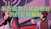 【龙族幻想】来吃一波绘梨衣和路明非的约会狗粮(主线任务)