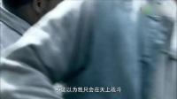 《飞虎队大营救》38集第二版预告片