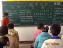 杜郎口中学生物教学视频