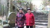 2019年3月4日城西街道吴山村村民长屿硐天一日游配音【恭喜发财】