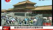 故宫8月22日至9月3日暂停开放