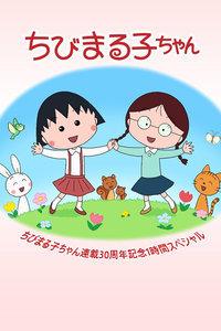櫻桃小丸子連載30周年紀念特別篇