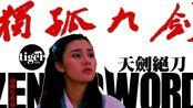 影视音乐:李嘉欣杨丽菁刘锡明1992年余明生《天剑绝刀之独孤九剑》主题曲