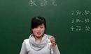 黄冈中学_北师大版_数学小学1下__第1课第1节·数铅笔 免费科科通点上传者名看有序全部